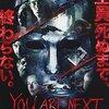 「 YOU ARE NEXT  ユー・アー・ネクスト」< ネタバレ あらすじ >スネークウィークを楽しむ若者が次々と殺されるが2年前の事件が関係していた!