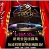 ジャパンニューアルファ テームズ 1月16日地域別入場抽選券配布開始です