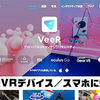 VRの投稿/閲覧はここで決まり!VR専用コミュニティ「VeeR」