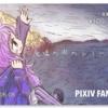 pixivFANBOXを始めました