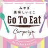 Go To Eatの食事券購入の検討