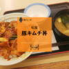 【松屋】夏を乗り切るスタミナ丼、第二弾――「豚キムチ丼」