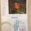 【★★☆】中国の陶磁宋から元まで  シャガール、ヴラマンク、 キスリング... 館蔵7作家による ヨーロッパ近代絵画展(松岡美術館)