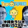 734.『「1upTIME」〜沖縄を深堀り探求〜沖縄好き情報バラエティー』