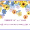 宝塚スピンオフ作品を妄想する / 貧乏神 / 喜六 / ブルース / 谷三十郎 / ピットキン主演