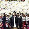 【映画レビュー】 闇金ウシジマくん Part3 評価☆☆☆★★ (2016年 日本)