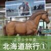 2019年 夏の北海道旅行~1日目~