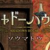 『シャドーハウス』が令和の新ダークファンタジーの覇権を握らんとする怪作だった件