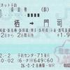 鳥栖→門司港 乗車券