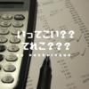 会計実務でよく聞く「いってこい」と「テレコ」の意味とは?経理初心者は知っておこう。