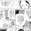 矢口高雄「ボクの手塚治虫」紹介完結編。「まんが道」は秋田の山奥にも通じていた