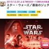 『スター・ウォーズ/最後のジェダイ』地上波初放送で8.3%/視聴率から見えたライト層の「SW離れ」