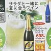 企画 サブテーマ サラダに合う夏のワイン ヤオコー 7月15日号