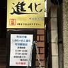 ラーメンブラリ旅20 「進化」町田 駅前店