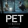 いくら動物好きでも人間をペットにしてはいけません。美しい乙女をペットにした男性。 それは本当に幸せだったのか? 映画『PET  ペット 檻の中の乙女』