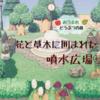 【あつ森】花と草木に囲まれたおしゃれな噴水広場を作ったよ