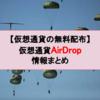 【仮想通貨が無料で配布】仮想通貨Airdrop情報まとめ