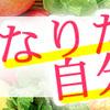 ダイエット生活113日目の報告!まあるい旬生酵素2日目【イケメン計画】