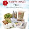 【6/30】菊水酒造「北越後の旅気分プレゼント」キャンペーン 【レシ/郵送*web】