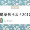 【まとめ記事】2017 構築紹介【ポケモンSM~USM】