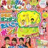 【雑誌】「NHKのおかあさんといっしょ 2020年10月号」が2020年9月15日に発売予定