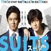 5分でわかる!日本版『SUITS/スーツ』1話ネタバレ!アソシエイトとは?
