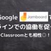 Google Jamboardを使ってオンラインでの協働を促そう! 〜Classroomとも相性◎の便利ツール〜