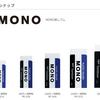 消しゴム 大きいMONO買った。