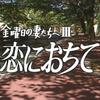 """飯島敏宏 × 白石雅彦 × 河崎実 トークショー """"テレビドラマ50年を語る""""レポート (4)"""