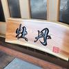 けやきの木製看板完成
