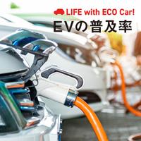 【2021年】電気自動車(EV)の普及率はどのくらい? 「日本で普及しない」は本当?