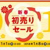 Y!mobile(ワイモバイル)が「2018年 新春 初売りセール」を開催中!!