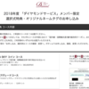 ANAダイヤモンド会員2018年度ダイヤモンドサービス選択式特典・オリジナルネームタグのお申し込み開始!!