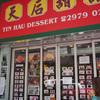 201607香港旅行記その9:天后甜品、G.O.D.