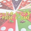 【ボドゲ紹介】もっとホイップを! PIECE o' CAKE ~どう切りわければ、平等になるかな?~