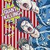 『GIANT KILLING』第55巻 我らの夏木