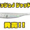 """【フィッシュアロー】リアルな超小型シャッド「フラッシュJ シャッド 1""""」発売!"""