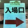 「ゆく桃くる桃 ~第2回 ももいろ歌合戦~」@パシフィコ横浜 感想 (2018.12.31~2019.1.1)