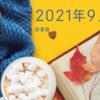 2021年9月の読書録