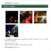 2014年6月(+1)ライブスケジュール