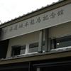 「北海道坂本龍馬記念館」@龍馬をゆく2009