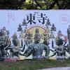 特別展「国宝 東寺」  東京国立博物館