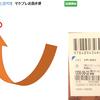 【980円 → 6500円】高額本が2週間で即販売!!