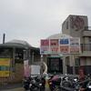 横浜市泉区にある銭湯 葛の湯 に行ってきました。