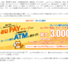au PAY、ローソン銀行ATMチャージで5%ポイント還元 じぶん銀行へ払出・現金化で錬金術も!?【更新】