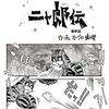まんが『ニャ郎伝』最終話