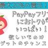 PayPayフリマ20%オフ!消耗品など揃えてみては??