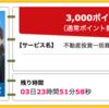 【ハピタス】Oh!Ya 無料資料請求で3,000pt(3,000円)!
