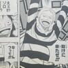 ワンピースブログ[五十四巻] 第531話〝LV3 飢餓地獄〟