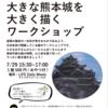 LIFE Daily Mealsのの夏休み企画第一弾 7/29大きな熊本城を大きく描くワークショップのお知らせ